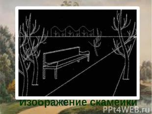 Изображение скамейки