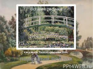 Клод Моне, Белые кувшинки,1899, парковый пейзаж