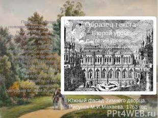 Первые пейзажи, появившиеся в России в XVIII веке, являли собой именно парковые