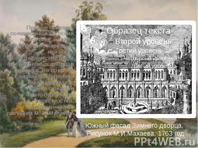Первые пейзажи, появившиеся в России в XVIII веке, являли собой именно парковые пейзажи - топографические виды великолепных дворцов и парков. Во времена Елизаветы Петровны был издан атлас гравюр с видами Петербурга и его окрестностей, выполненный по…