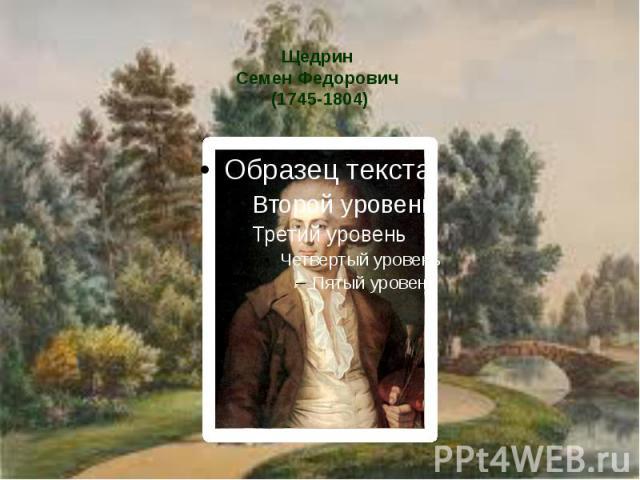 Щедрин Семен Федорович (1745-1804)
