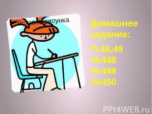 Домашнее задание: П.48,49 №448 №449 №450