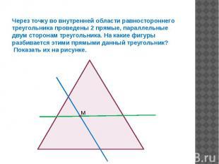 Через точку во внутренней области равностороннего треугольника проведены 2 прямы