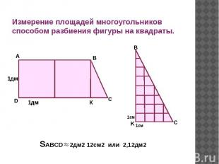 Измерение площадей многоугольников способом разбиения фигуры на квадраты.