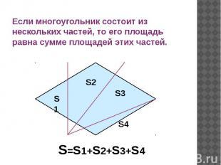 Если многоугольник состоит из нескольких частей, то его площадь равна сумме площ