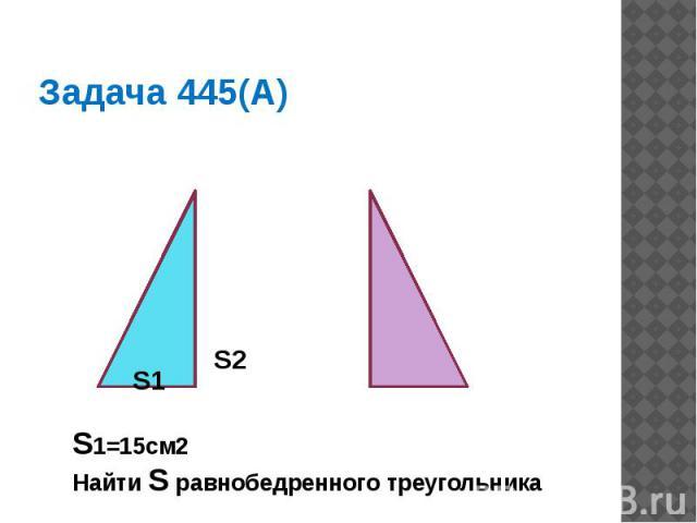 Задача 445(А)