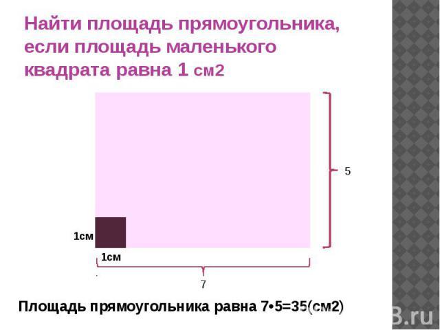 Найти площадь прямоугольника, если площадь маленького квадрата равна 1 см2
