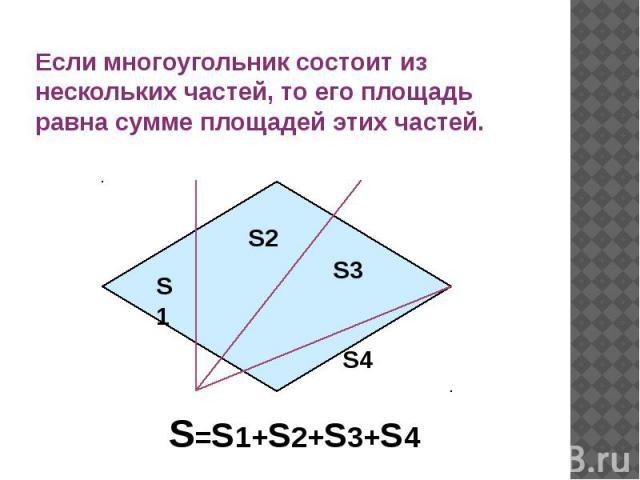 Если многоугольник состоит из нескольких частей, то его площадь равна сумме площадей этих частей.