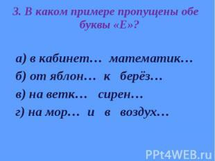 3. В каком примере пропущены обе буквы «Е»? 3. В каком примере пропущены обе бук