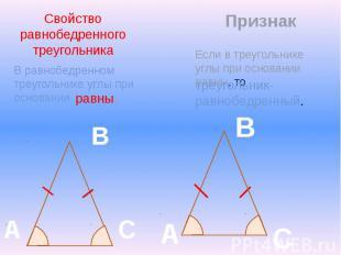 Свойство равнобедренного треугольника