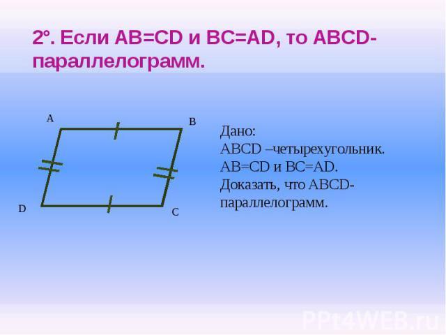 2°. Если AB=CD и BC=AD, то ABCD-параллелограмм.