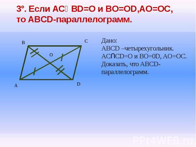 3°. Если ACՈBD=O и BO=OD,AO=OC, то ABCD-параллелограмм.