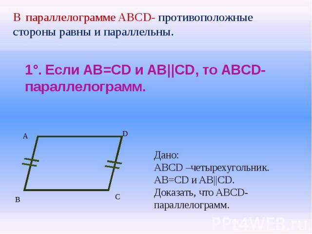 1°. Если AB=CD и AB||CD, то ABCD-параллелограмм.