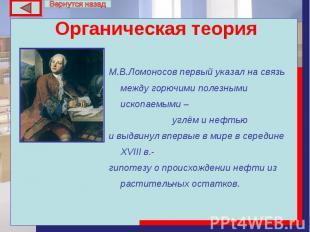М.В.Ломоносов первый указал на связь между горючими полезными ископаемыми – М.В.