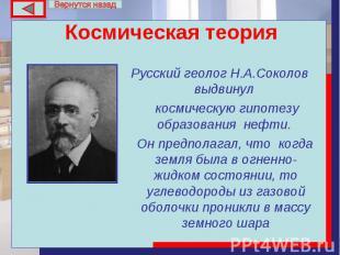 Русский геолог Н.А.Соколов выдвинул Русский геолог Н.А.Соколов выдвинул космичес