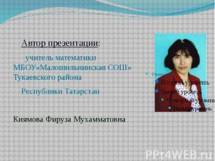 Автор презентации: учитель математики МБОУ«Малошильнинская СОШ» Тукаевского райо