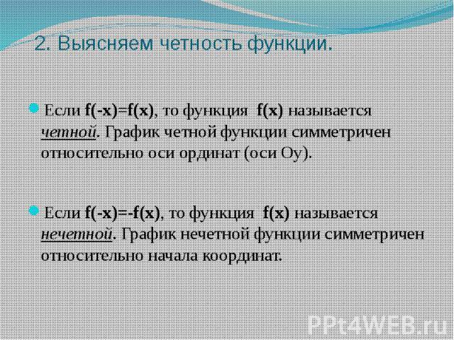 Если f(-x)=f(x), то функция f(x) называется четной. График четной функции симметричен относительно оси ординат (оси Oy). Если f(-x)=f(x), то функция f(x) называется четной. График четной функции симметричен относительно оси ординат (оси Oy). Если f(…