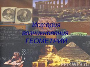 История возникновения ГЕОМЕТРИИ