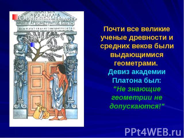"""Почти все великие ученые древности и средних веков были выдающимися геометрами. Девиз академии Платона был: """"Не знающие геометрии не допускаются!"""""""