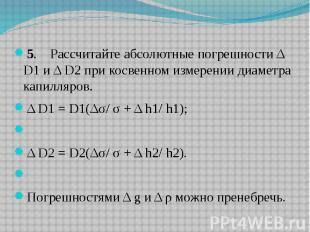 5. Рассчитайте абсолютные погрешности Δ D1 и Δ D2 при косвенно
