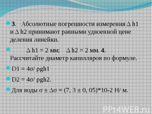 3.Абсолютные погрешности измерения Δ h1 и Δ h2 принимают равны