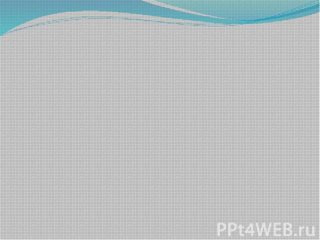 Лабораторная работа Изучение капиллярных явлений Цель работы: измерить диаметр капилляров. Оборудование: штатив, сосуд с подкрашенной водой, линейка, полоски фильтрованной бумаги, хлопчатобумажной ткани.