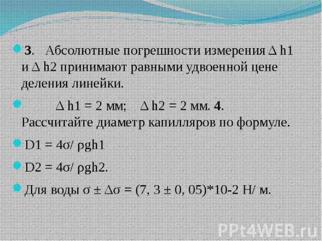 3.Абсолютные погрешности измерения Δ h1 и Δ h2 принимают равными удвоенной цене деления линейки. 3.Абсолютные погрешности измерения Δ h1 и Δ h2 принимают равными удвоенной цене деления линейки. &…