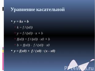 Уравнение касательной y = kx + b k = f / (x0) y = f / (x0) · x + b f(x0) = f / (