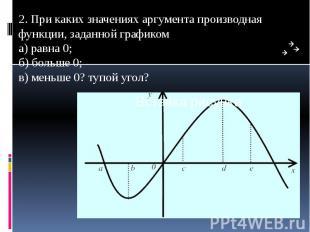 2. При каких значениях аргумента производная функции, заданной графиком а) равна