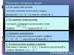 Решение опорных задач 1. Если задана точка касания Составить уравнение касательн