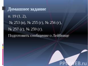 Домашнее задание п. 19 (1, 2), № 253 (в), № 255 (г), № 256 (г), № 257 (г), № 259