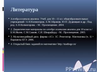 Литература Алгебра и начала анализа: Учеб. для 10—11 кл. общеобразовательных учр