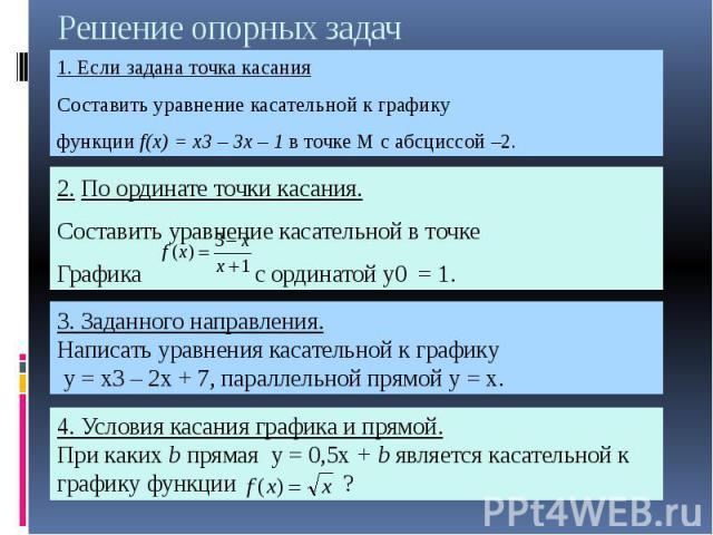 Решение опорных задач 1. Если задана точка касания Составить уравнение касательной к графику функции f(x)=x3–3x–1 в точке М с абсциссой –2.