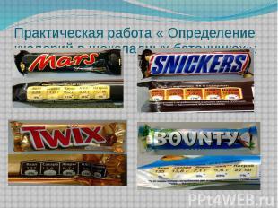 Практическая работа « Определение ккалорий в шоколадных батончиках»: