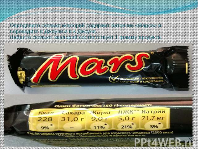 Определите сколько ккалорий содержит батончик «Марса» и переведите в Джоули и в к Джоули. Найдите сколько ккалорий соответствует 1 грамму продукта.