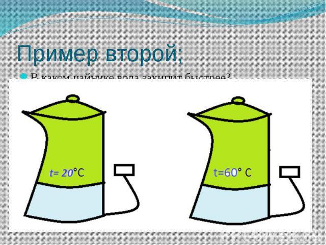 Пример второй; В каком чайнике вода закипит быстрее?