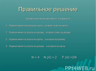 Правильное решение имеет 4 варианта Правильное решение имеет 4 варианта 1. Перва