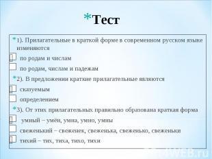 1). Прилагательные в краткой форме в современном русском языке изменяются 1). Пр
