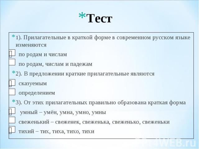 1). Прилагательные в краткой форме в современном русском языке изменяются 1). Прилагательные в краткой форме в современном русском языке изменяются по родам и числам по родам, числам и падежам 2). В предложении краткие прилагательные являются сказуе…