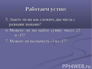 Работаем устно: 5. Знаете ли вы как сложить два числа с разными знаками? 6. Може