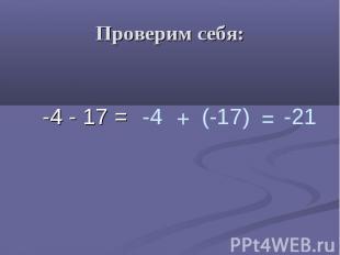 Проверим себя: -4 - 17 =
