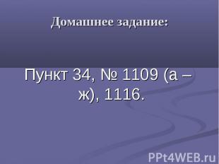 Домашнее задание: Пункт 34, № 1109 (а – ж), 1116.
