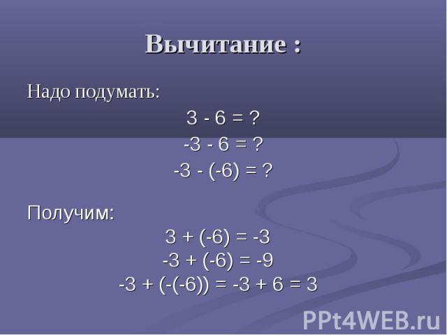 Вычитание : Надо подумать: 3 - 6 = ? -3 - 6 = ? -3 - (-6) = ?