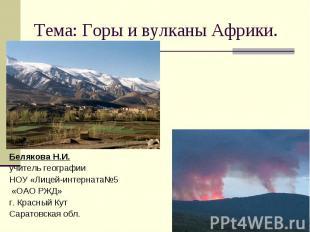 Тема: Горы и вулканы Африки. Белякова Н.И. учитель географии НОУ «Лицей-интернат