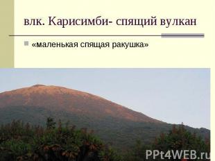 влк. Карисимби- спящий вулкан «маленькая спящая ракушка»