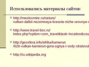 Использовались материалы сайтов: http://mestovmire.ru/nature/vulkan-dallol-nezem