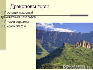 Драконовы горы Песчаник покрытый трехцветным базальтом. Плоски вершины Высота 34
