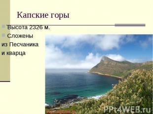 Капские горы Высота 2326 м. Сложены из Песчаника и кварца