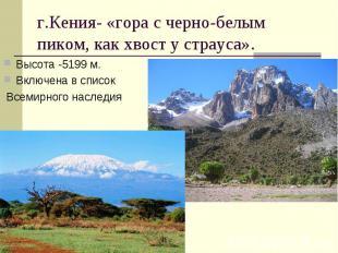 г.Кения- «гора с черно-белым пиком, как хвост у страуса». Высота -5199 м. Включе