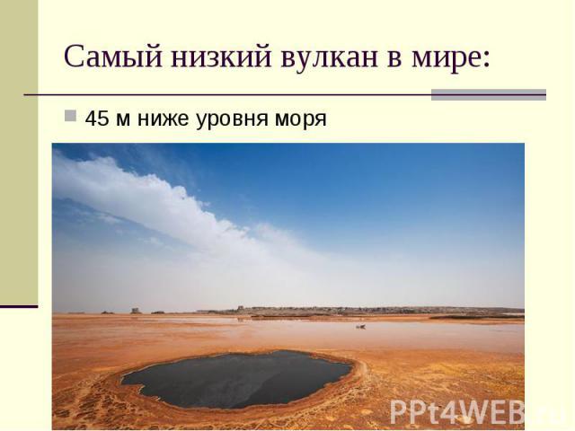 Самый низкий вулкан в мире: 45 м ниже уровня моря